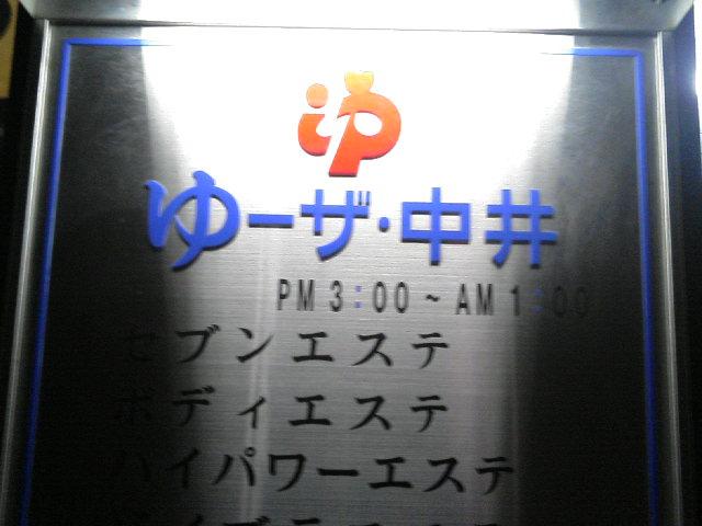 所謂マンション型(17湯め)