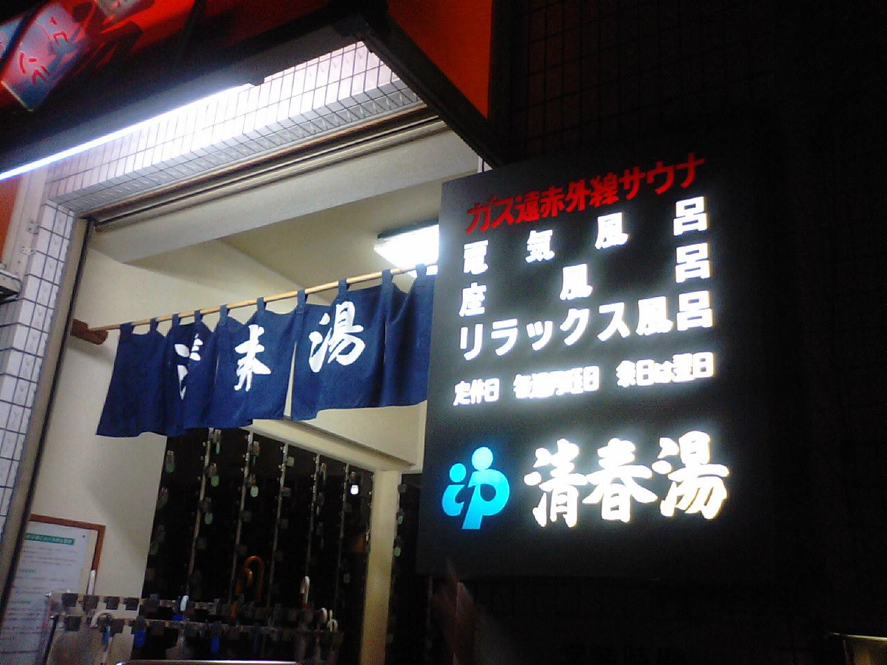 元・ご近所さん(37湯め)