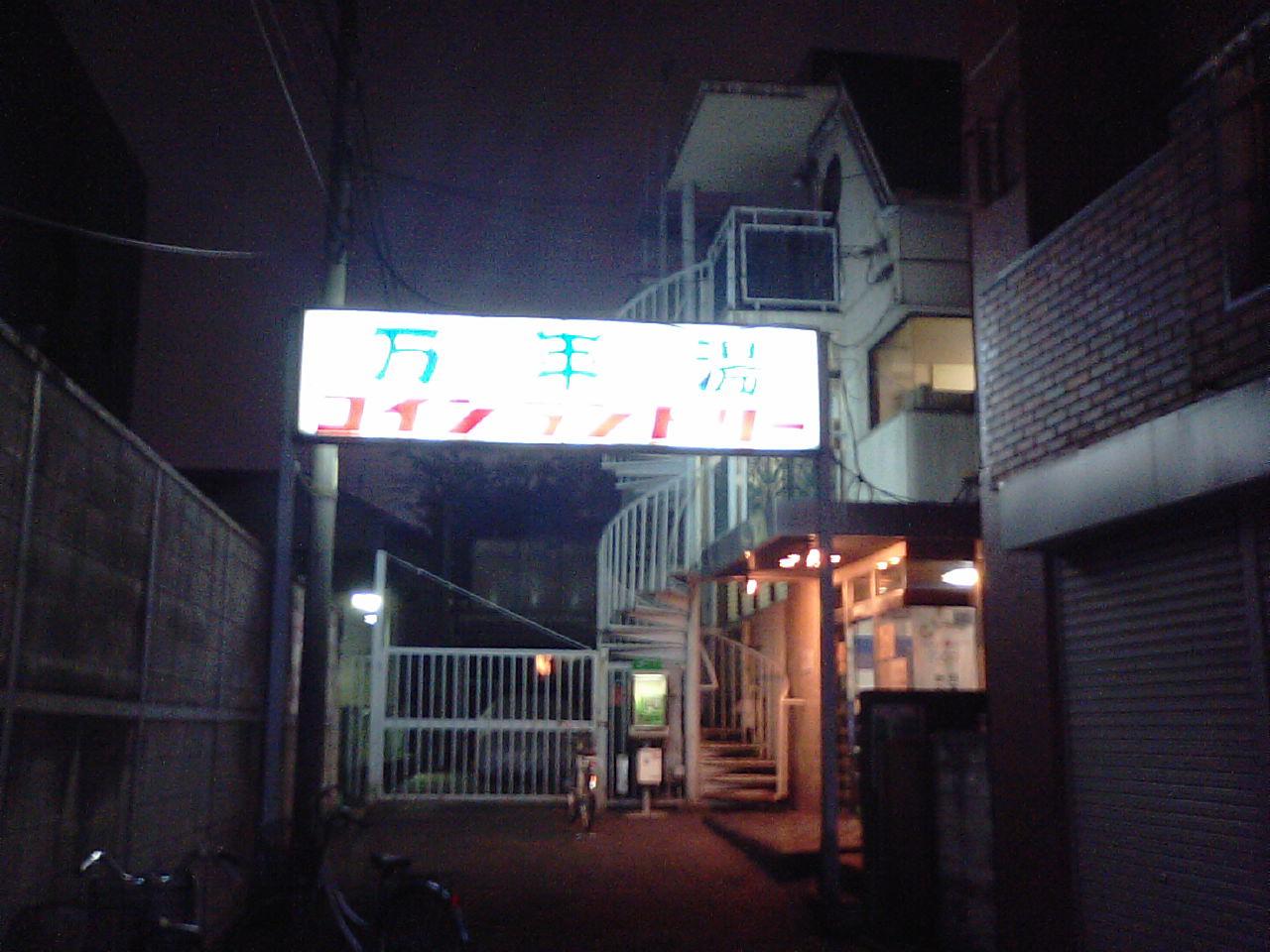 ふしぎなきぶん(42湯め)