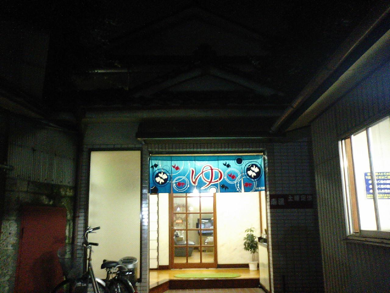ひとりじめ(45湯め)