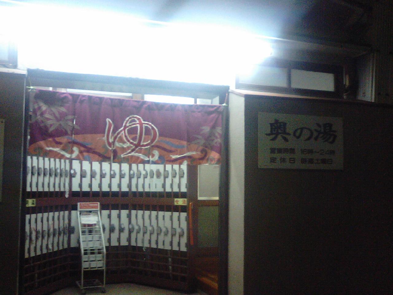 駅のヨコ(51湯め)