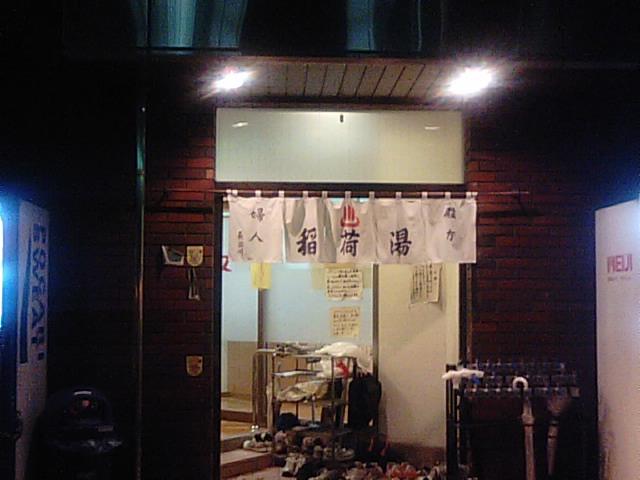 皇居ラン&銭湯=ドパミン(99湯め)